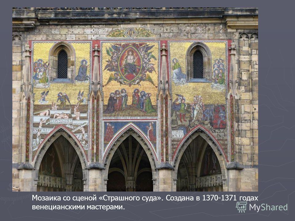 Мозаика со сценой «Страшного суда». Создана в 1370-1371 годах венецианскими мастерами.