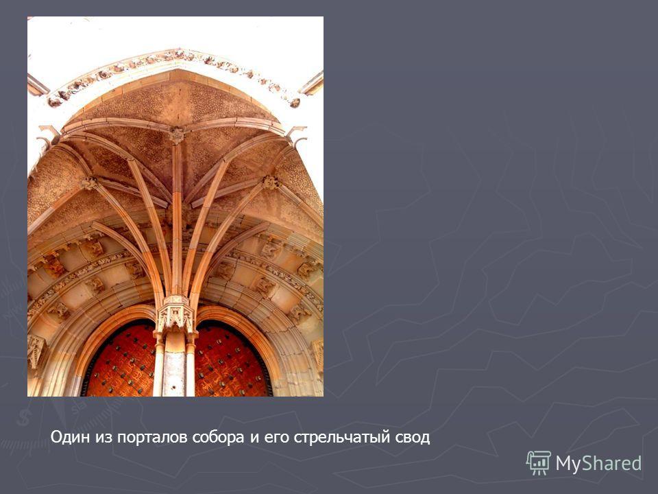Один из порталов собора и его стрельчатый свод
