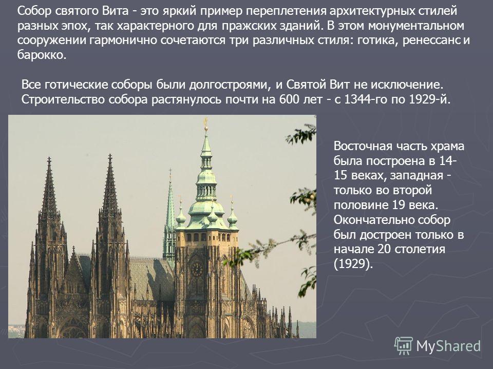 Собор святого Вита - это яркий пример переплетения архитектурных стилей разных эпох, так характерного для пражских зданий. В этом монументальном сооружении гармонично сочетаются три различных стиля: готика, ренессанс и барокко. Все готические соборы