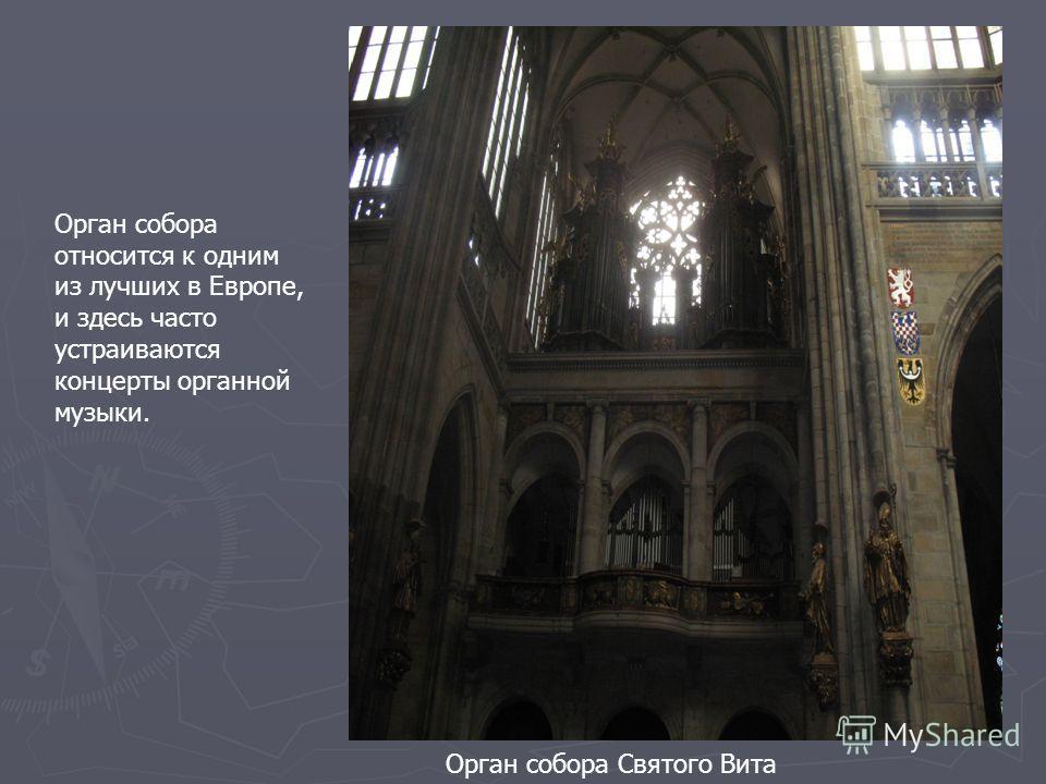 Орган собора Святого Вита Орган собора относится к одним из лучших в Европе, и здесь часто устраиваются концерты органной музыки.