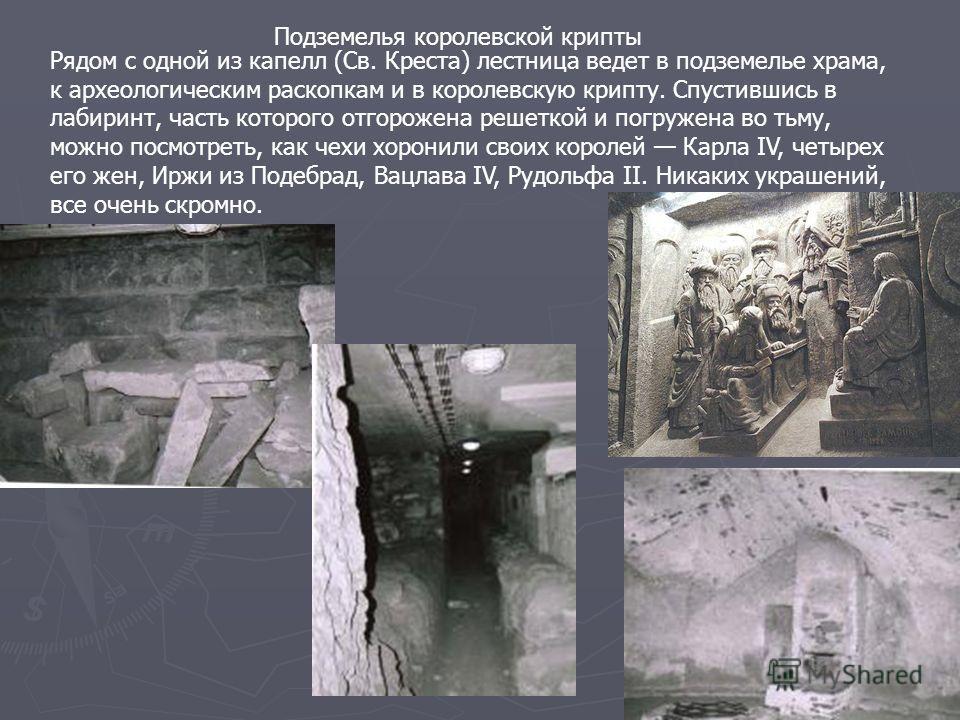 Подземелья королевской крипты Рядом с одной из капелл (Св. Креста) лестница ведет в подземелье храма, к археологическим раскопкам и в королевскую крипту. Спустившись в лабиринт, часть которого отгорожена решеткой и погружена во тьму, можно посмотреть