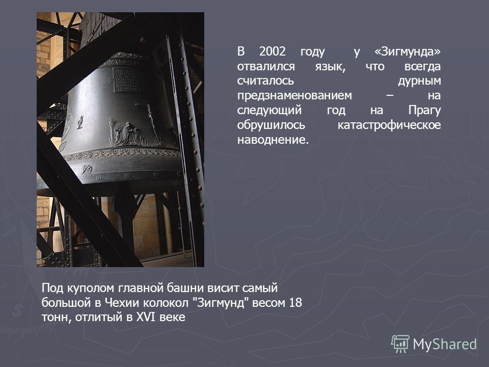 Под куполом главной башни висит самый большой в Чехии колокол