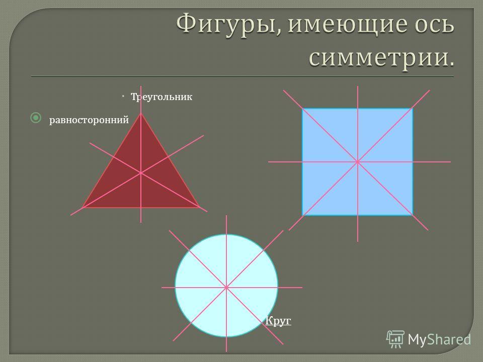 Треугольник равносторонний Круг