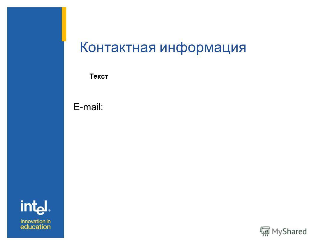 E-mail: Контактная информация Текст