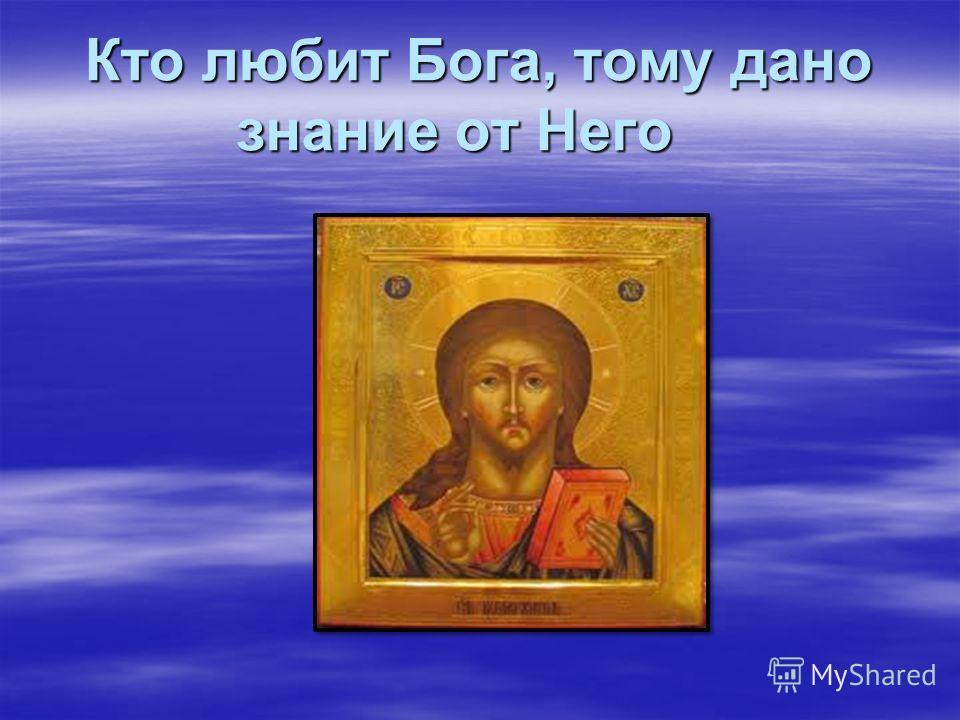 Кто любит Бога, тому дано знание от Него Кто любит Бога, тому дано знание от Него