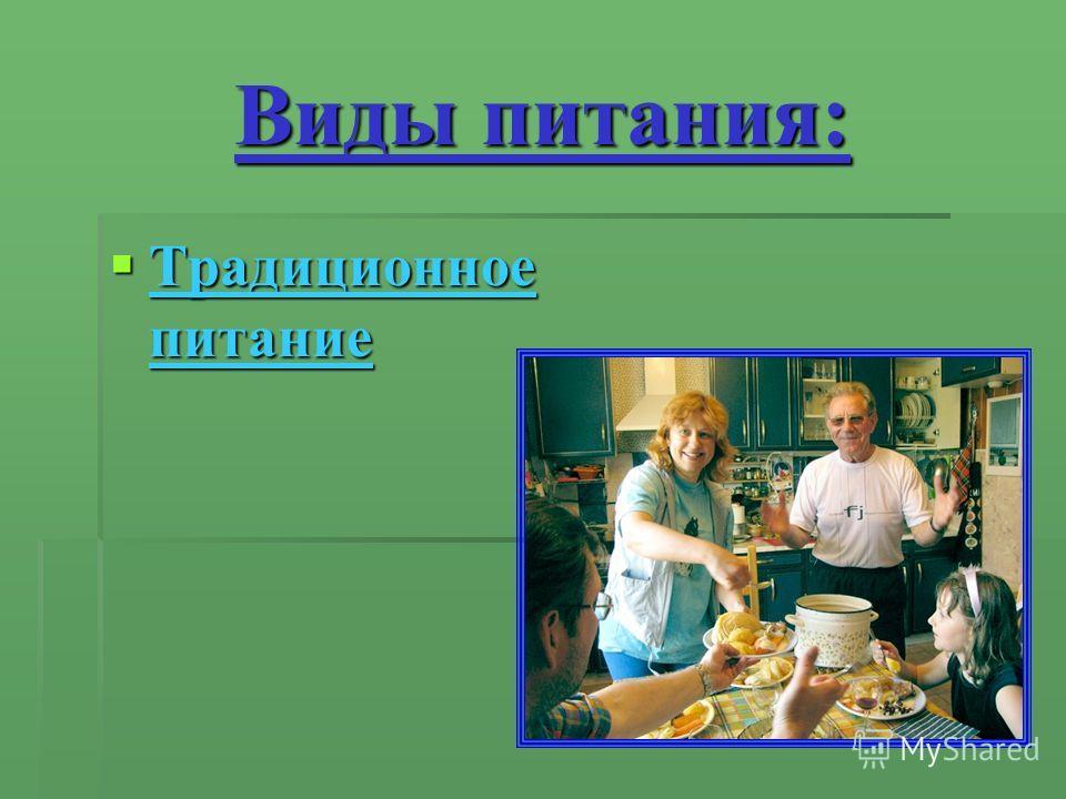 Виды питания: Традиционное питание Традиционное питание