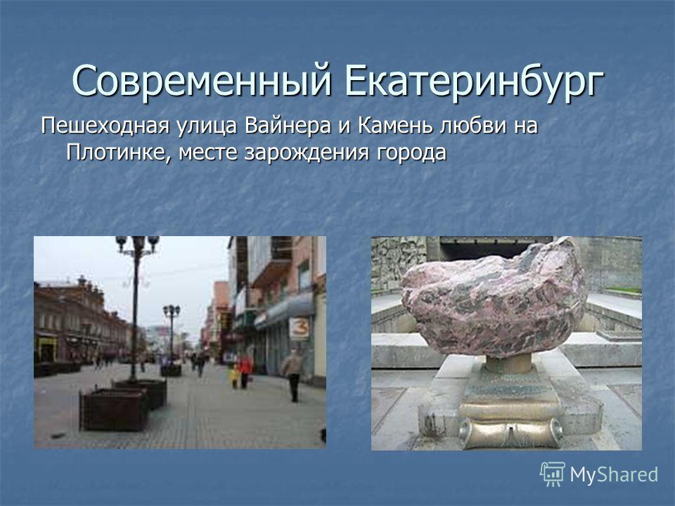 Современный Екатеринбург Пешеходная улица Вайнера и Камень любви на Плотинке, месте зарождения города