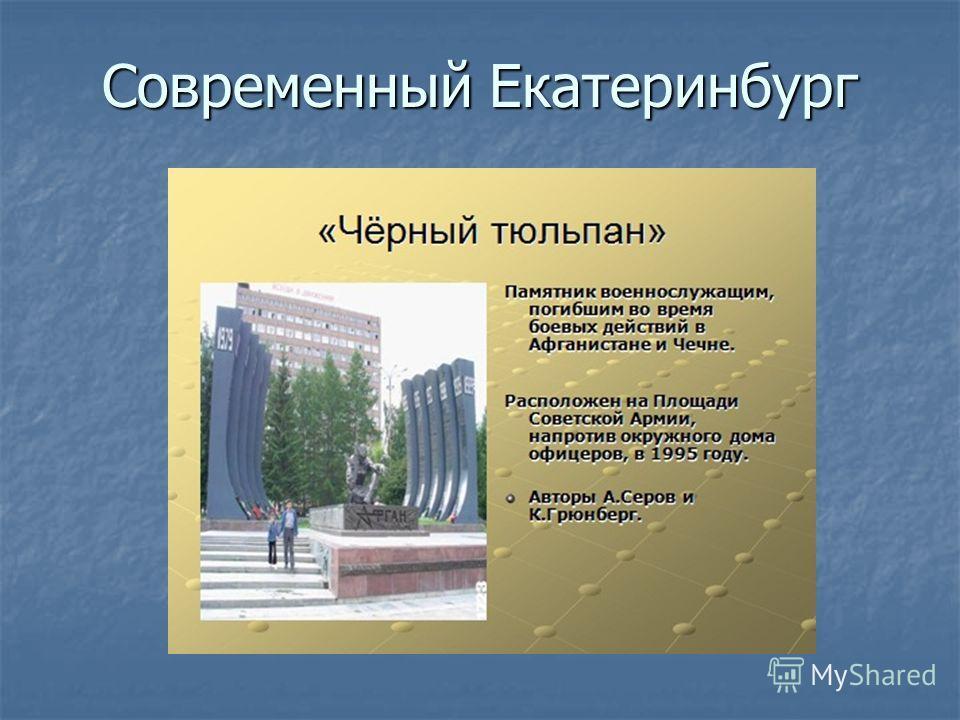 Современный Екатеринбург