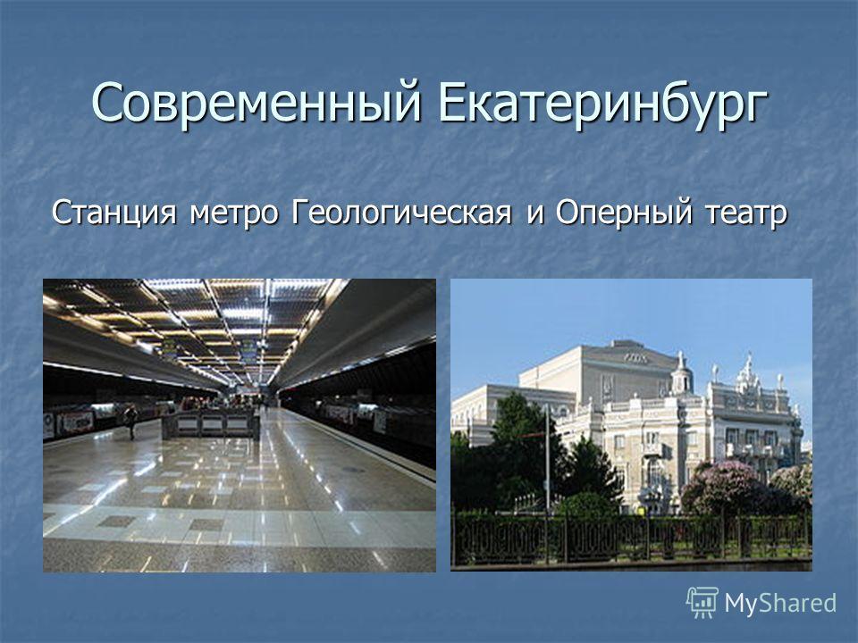 Станция метро Геологическая и Оперный театр