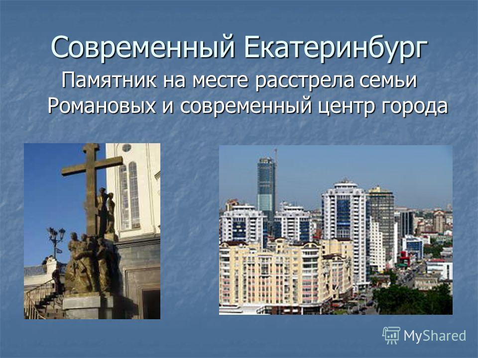 Современный Екатеринбург Памятник на месте расстрела семьи Романовых и современный центр города