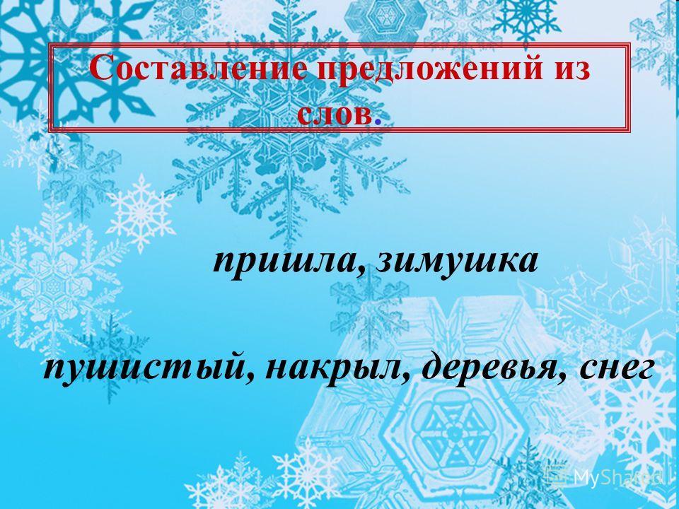 пушистый, накрыл, деревья, снег пришла, зимушка Составление предложений из слов.