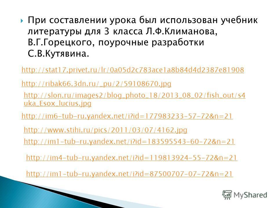 При составлении урока был использован учебник литературы для 3 класса Л.Ф.Климанова, В.Г.Горецкого, поурочные разработки С.В.Кутявина. http://stat17.privet.ru/lr/0a05d2c783ace1a8b84d4d2387e81908 http://ribak66.3dn.ru/_pu/2/59108670. jpg http://slon.r