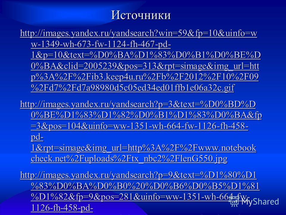 Источники http://images.yandex.ru/yandsearch?win=59&fp=10&uinfo=w w-1349-wh-673-fw-1124-fh-467-pd- 1&p=10&text=%D0%BA%D1%83%D0%B1%D0%BE%D 0%BA&clid=2005239&pos=313&rpt=simage&img_url=htt p%3A%2F%2Fib3.keep4u.ru%2Fb%2F2012%2F10%2F09 %2Fd7%2Fd7a98980d5