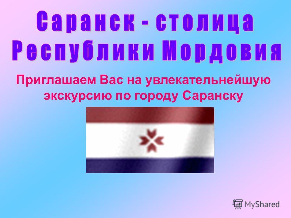 Приглашаем Вас на увлекательнейшую экскурсию по городу Саранску
