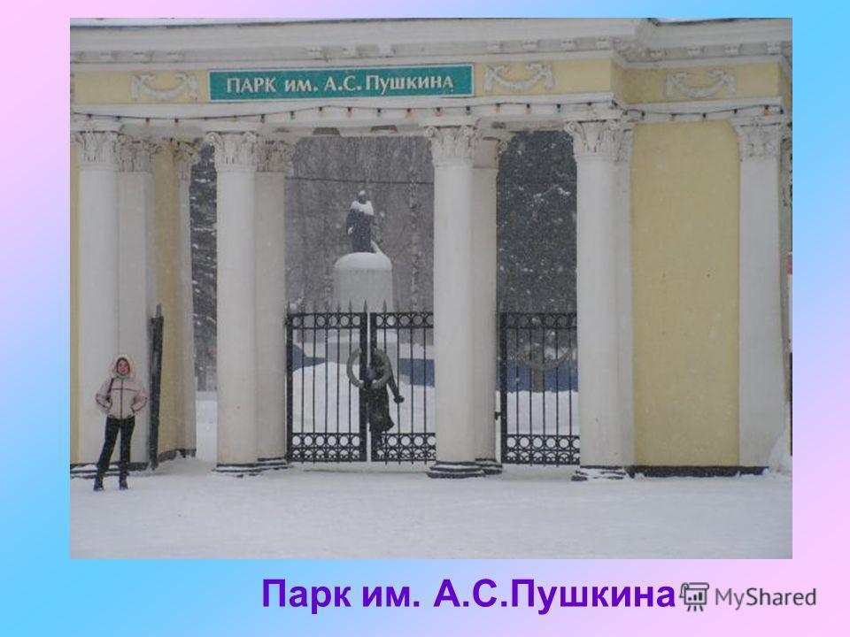 Парк им. А.С.Пушкина