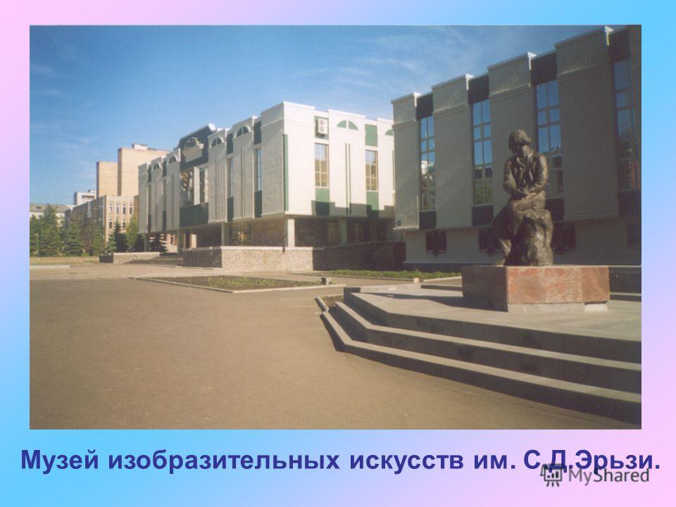 Музей изобразительных искусств им. С.Д.Эрьзи.