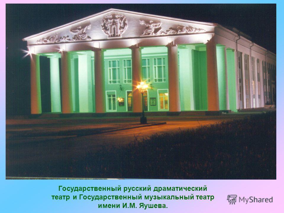 Государственный русский драматический театр и Государственный музыкальный театр имени И.М. Яушева.