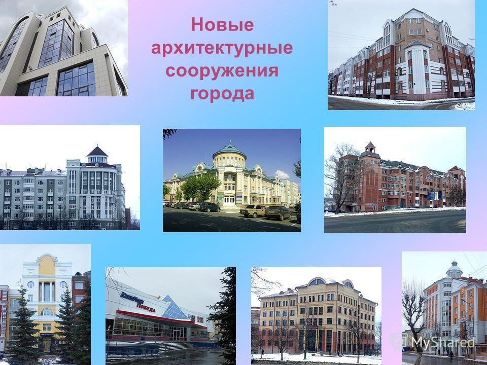 Новые архитектурные сооружения города