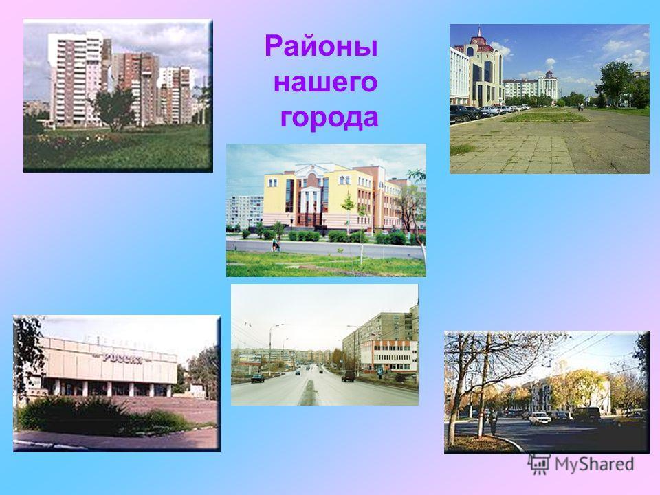 Районы нашего города