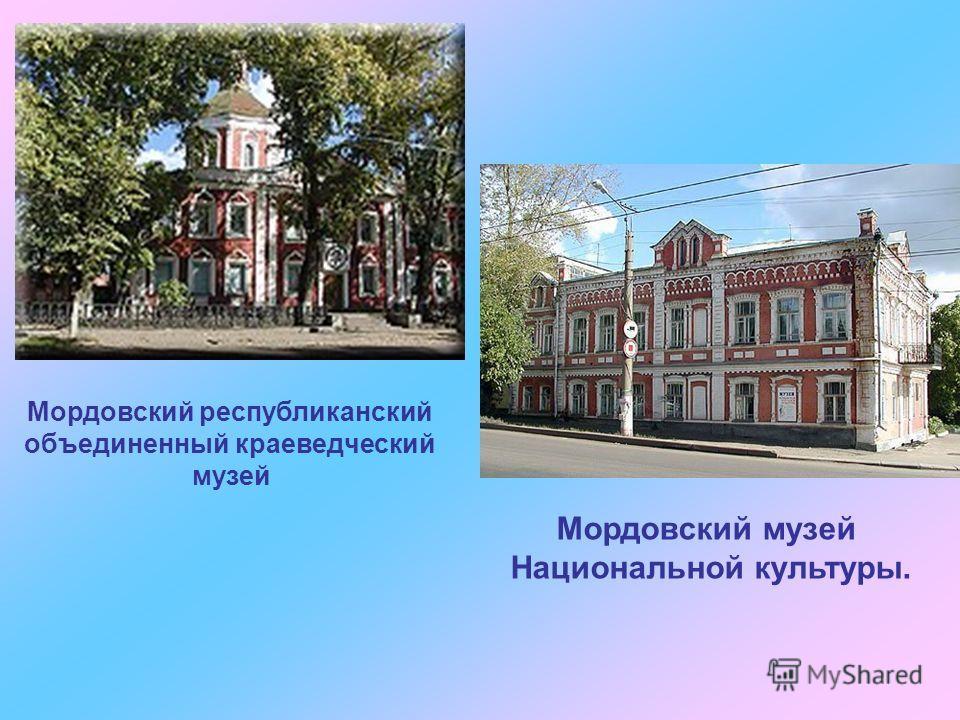 Мордовский республиканский объединенный краеведческий музей Мордовский музей Национальной культуры.
