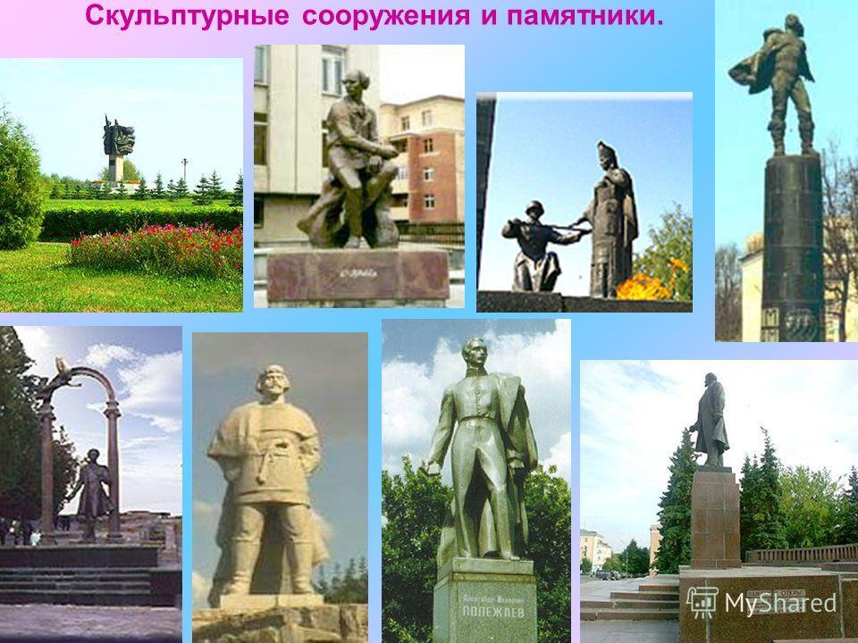 Скульптурные сооружения и памятники.