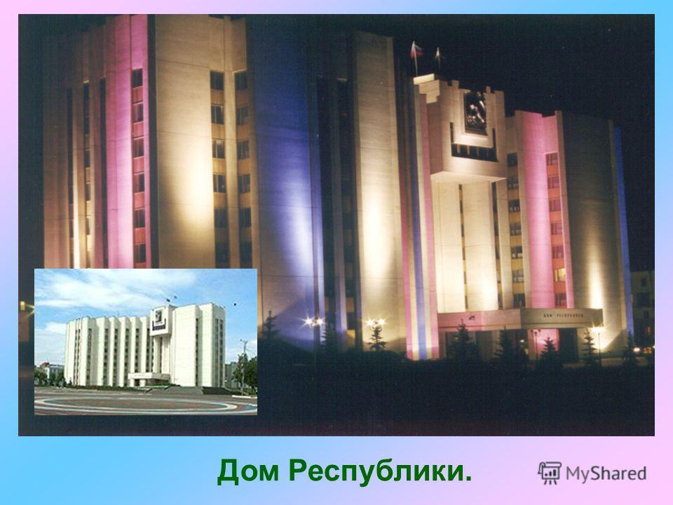 Дом Республики.