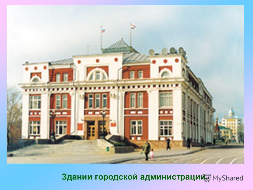Здании городской администрации.