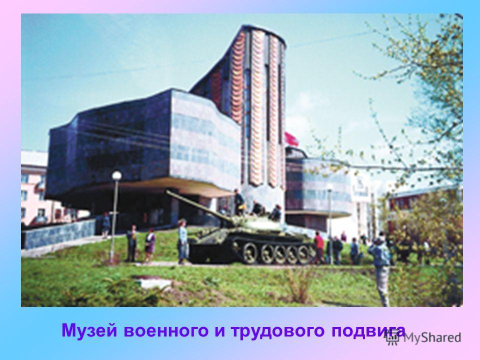 Музей военного и трудового подвига