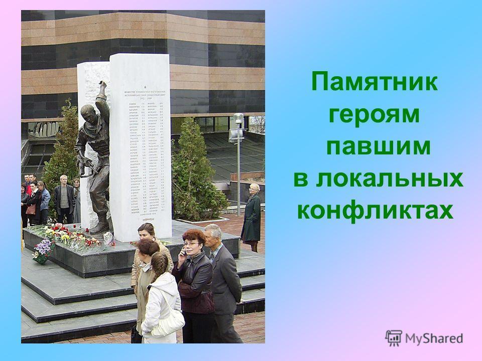 Памятник героям павшим в локальных конфликтах