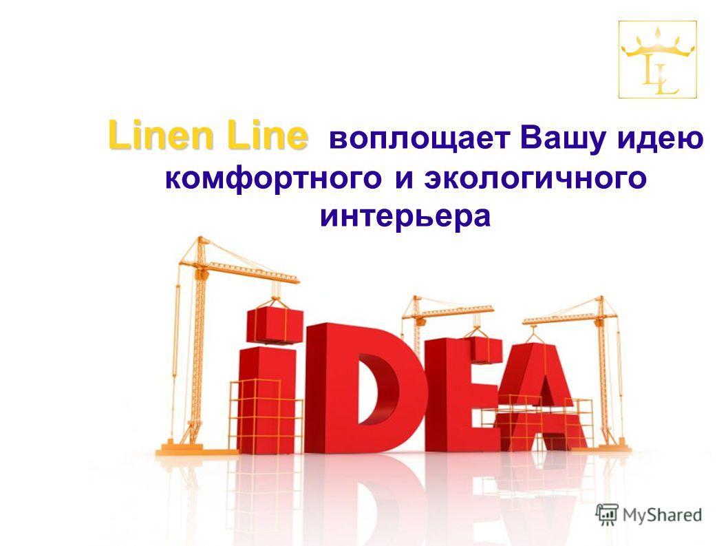Linen Line Linen Line воплощает Вашу идею комфортного и экологичного интерьера