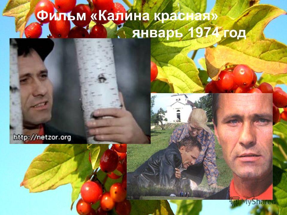 Фильм «Калина красная» январь 1974 год