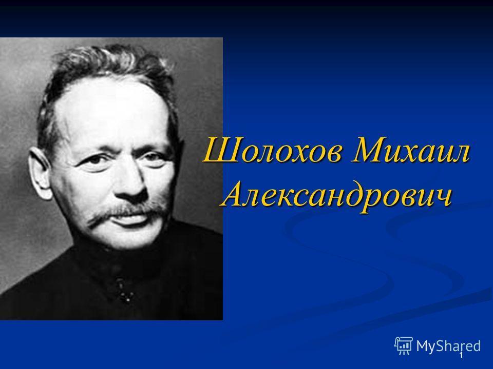 1 Шолохов Михаил Александрович