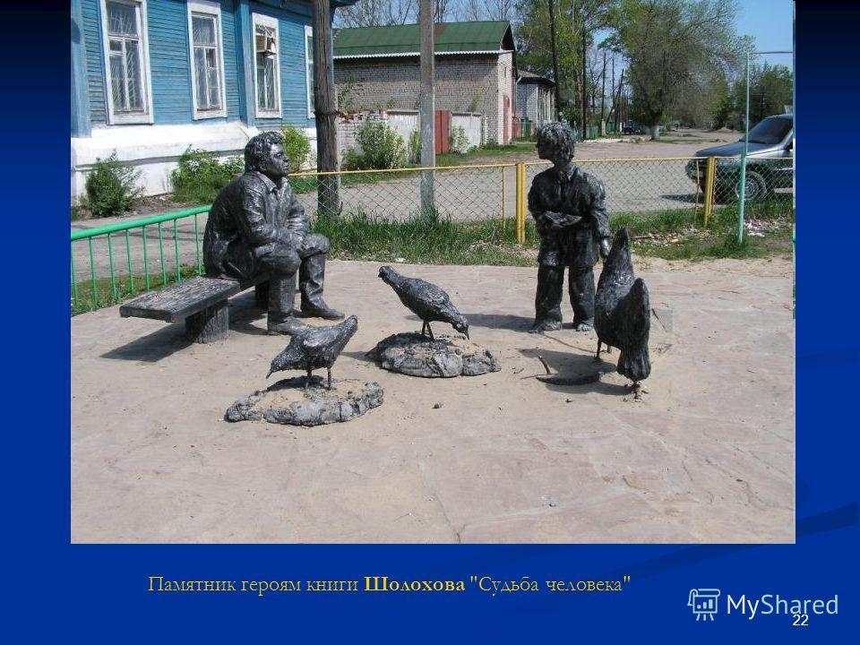 22 Памятник героям книги Шолохова Судьба человека