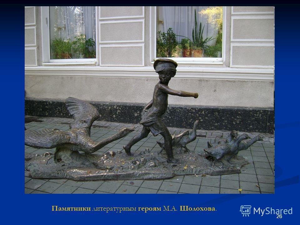26 Памятники литературным героям М.А. Шолохова.