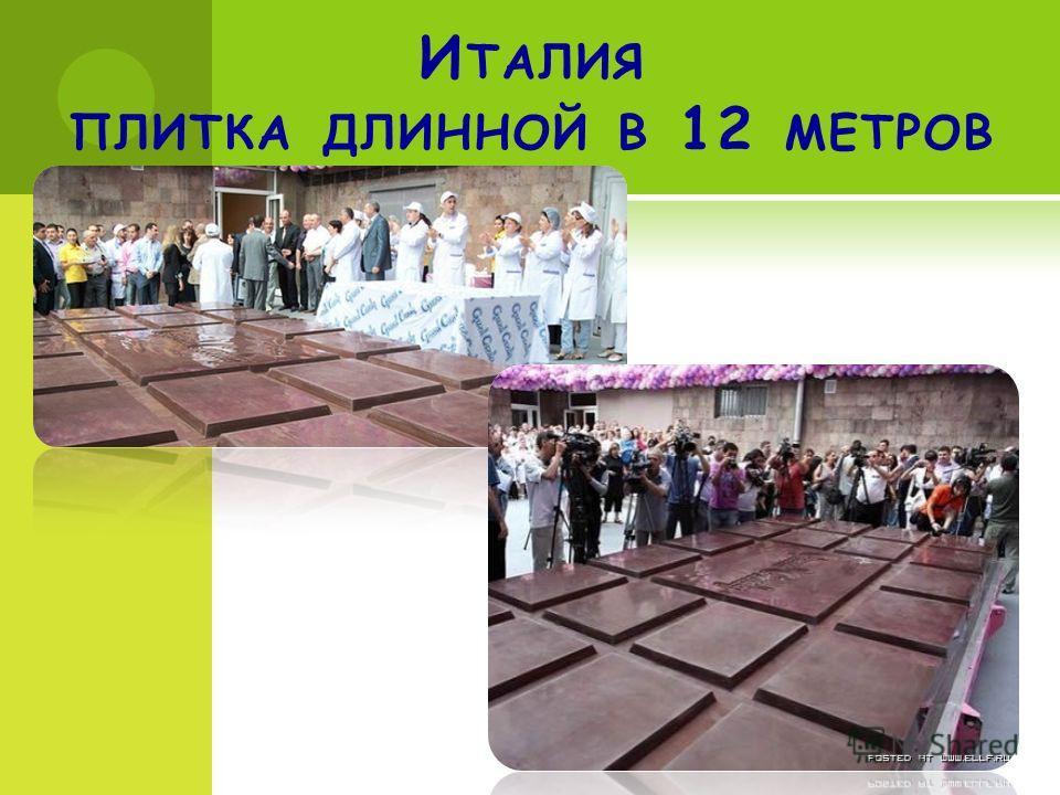 И ТАЛИЯ ПЛИТКА ДЛИННОЙ В 12 МЕТРОВ