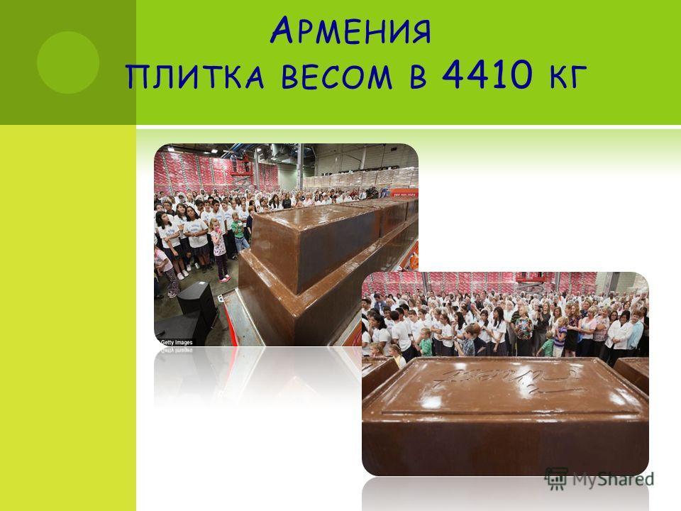 А РМЕНИЯ ПЛИТКА ВЕСОМ В 4410 КГ