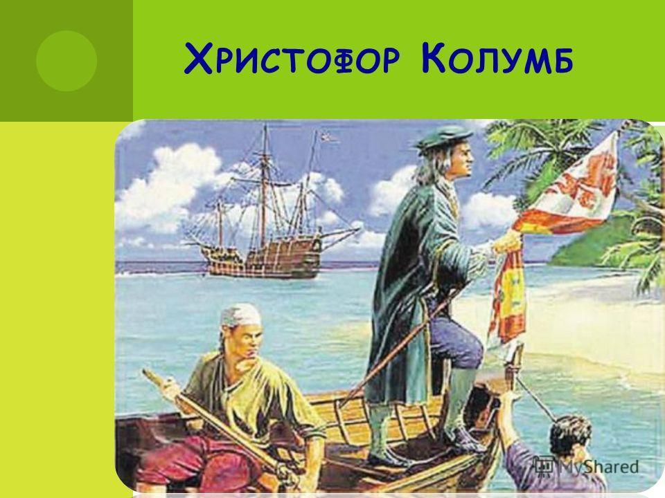 Х РИСТОФОР К ОЛУМБ