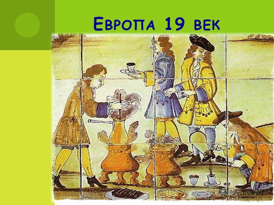 Е ВРОПА 19 ВЕК