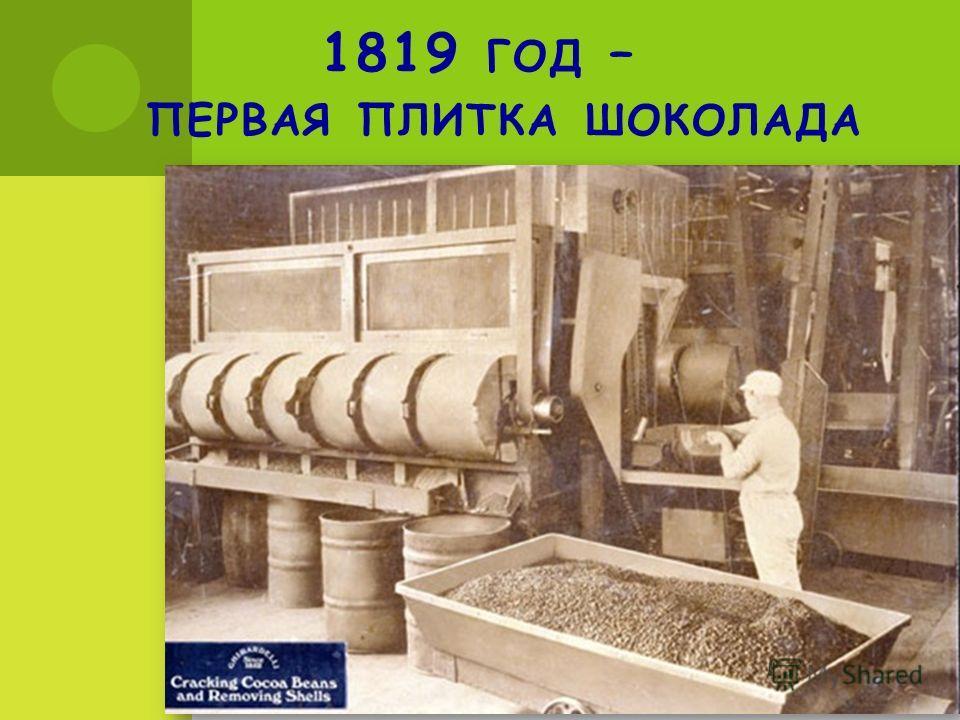 1819 ГОД – ПЕРВАЯ ПЛИТКА ШОКОЛАДА