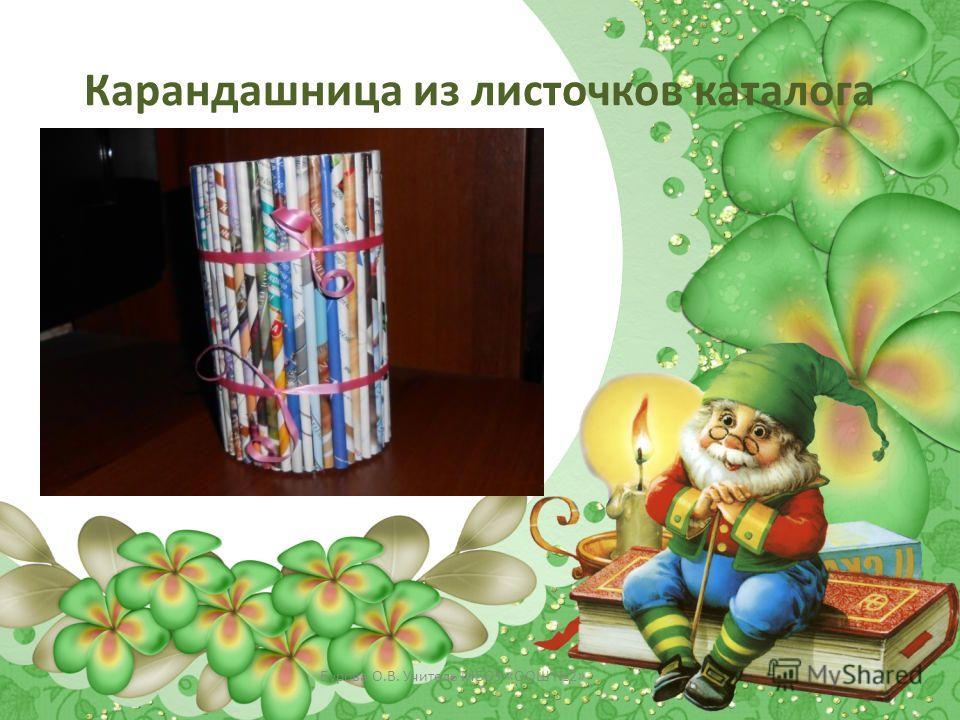Бурова О.В. Учитель МБОУ «ООШ 2» Карандашница из листочков каталога