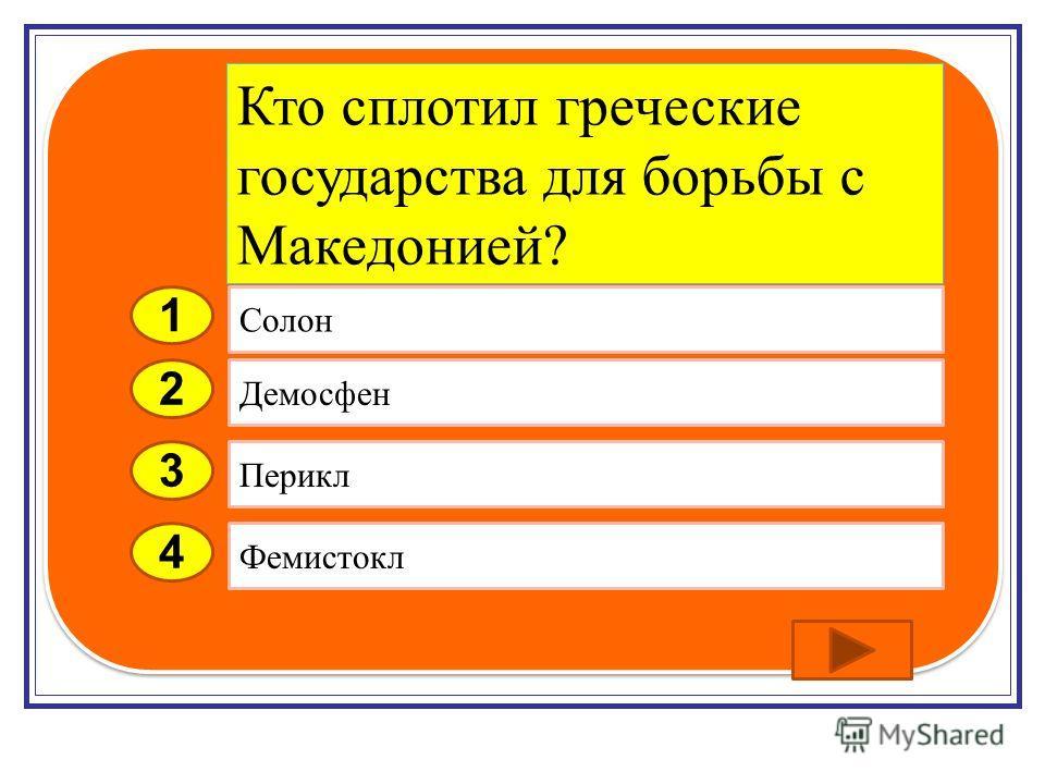 2 3 4 Македония Троя Древний Рим Персидская держава 1 Кто завоевали Грецию в VI в. до н.э.?