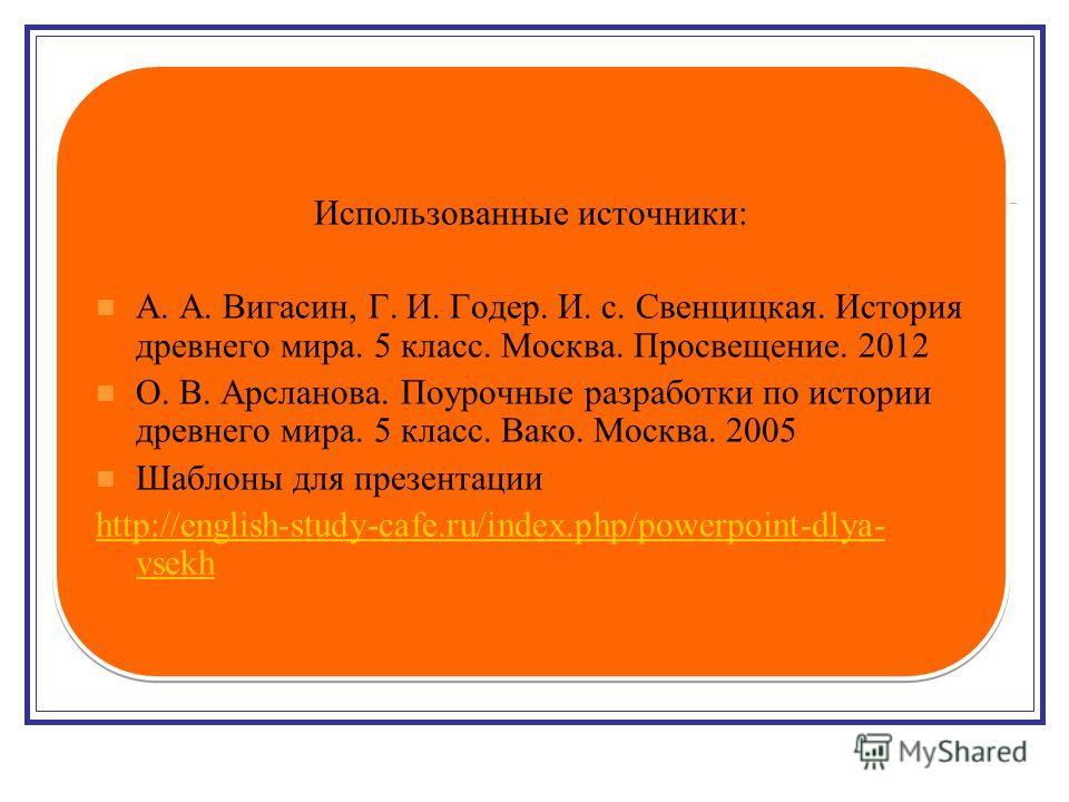 2 3 4 Демосфен Перикл Фемистокл Солон 1 Кто сплотил греческие государства для борьбы с Македонией?