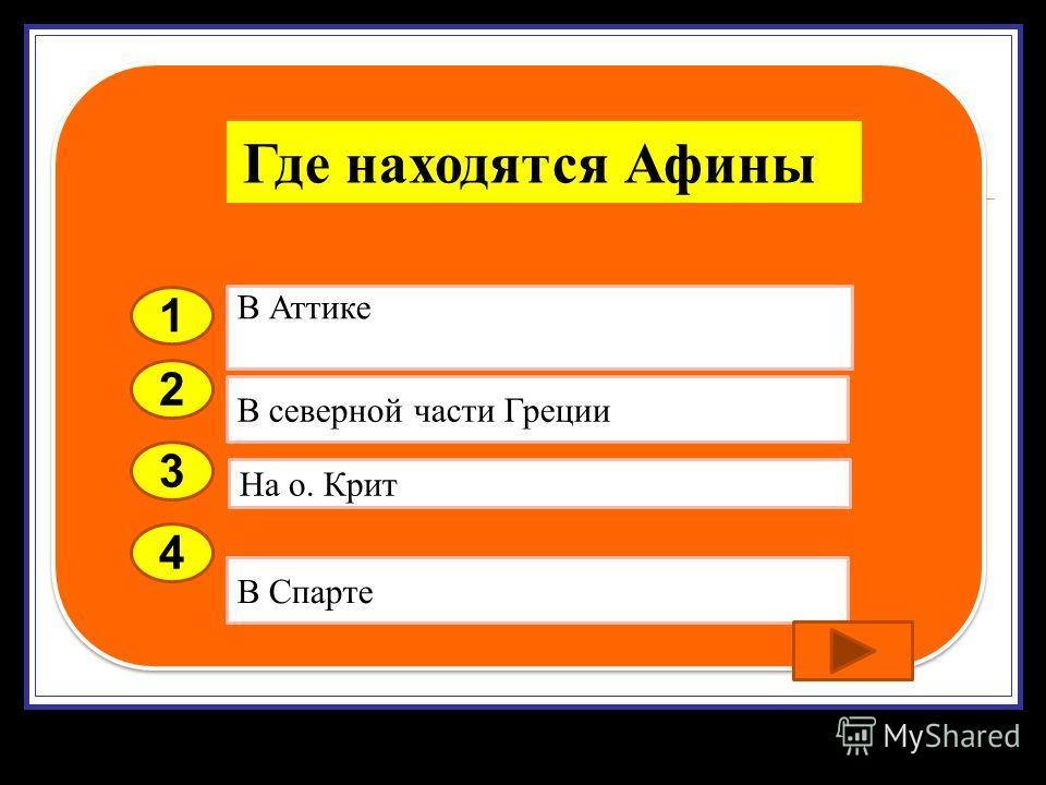 Правила Начать тест Древняя Греция Тренировочный тест.