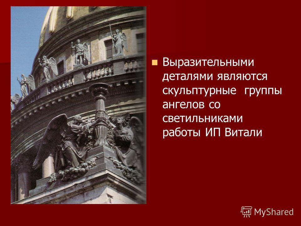 Выразительными деталями являются скульптурные группы ангелов со светильниками работы ИП Витали