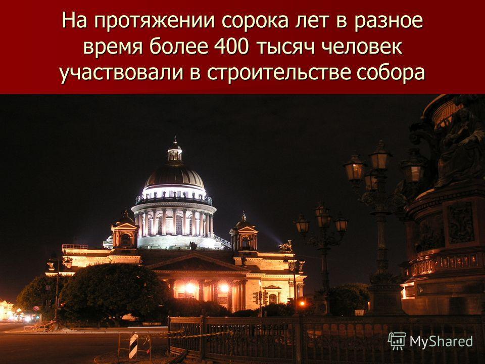 На протяжении сорока лет в разное время более 400 тысяч человек участвовали в строительстве собора