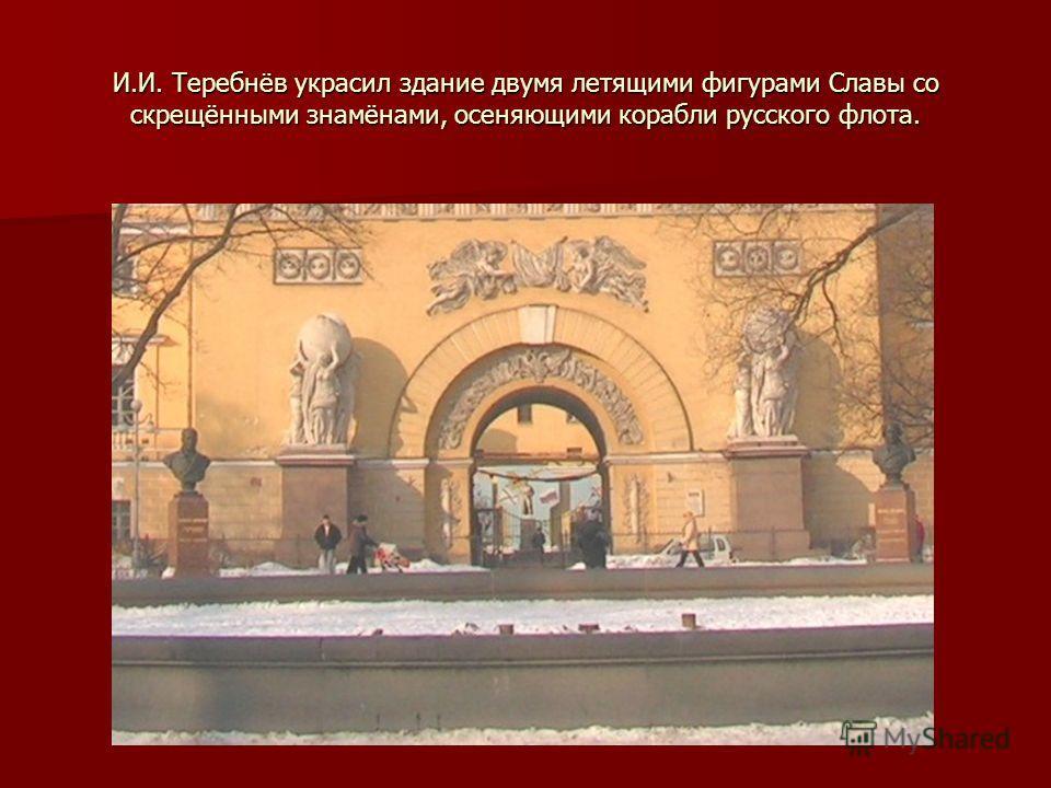 И.И. Теребнёв украсил здание двумя летящими фигурами Славы со скрещёнными знамёнами, осеняющими корабли русского флота.