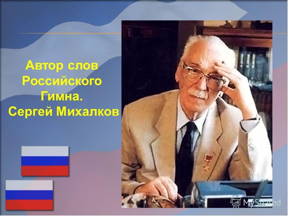 Автор слов Российского Гимна. Сергей Михалков