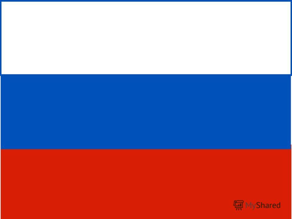 Какого цвета нет на российском флаге? Зелёного Синего Белого Красного
