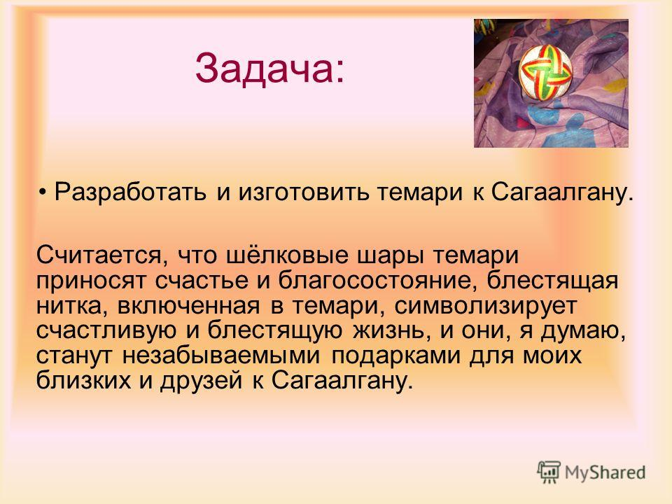 Задача: Разработать и изготовить томари к Сагаалгану. Считается, что шёлковые шары томари приносят счастье и благосостояние, блестящая нитка, включенная в томари, символизирует счастливую и блестящую жизнь, и они, я думаю, станут незабываемыми подарк