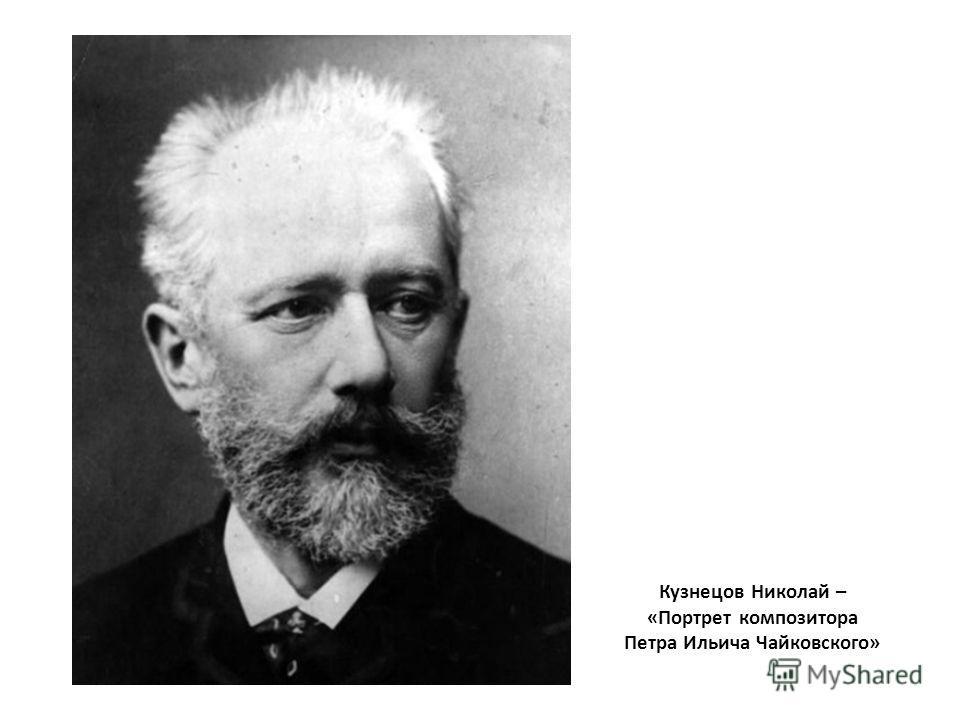 Кузнецов Николай – «Портрет композитора Петра Ильича Чайковского»